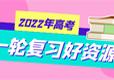 学科网2022年高考一轮原创精品好资源荟萃