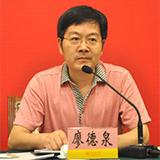 廖德泉 湖南省长沙市第一中学校长