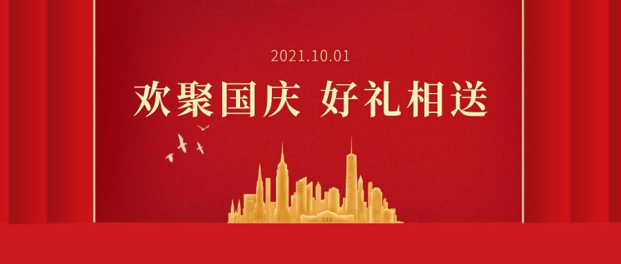 2021年国庆活动提前乐