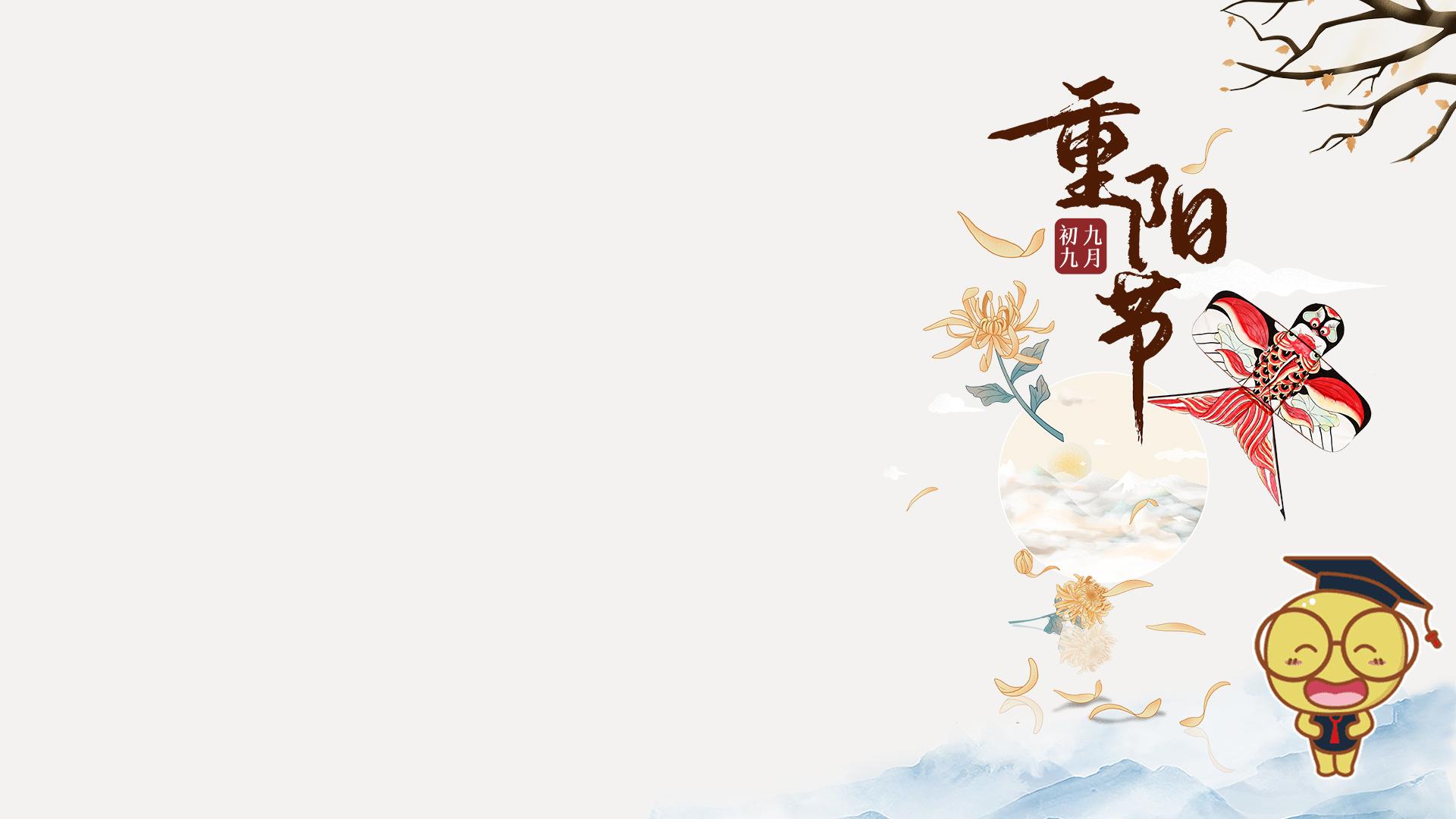 2021年重阳节教学壁纸