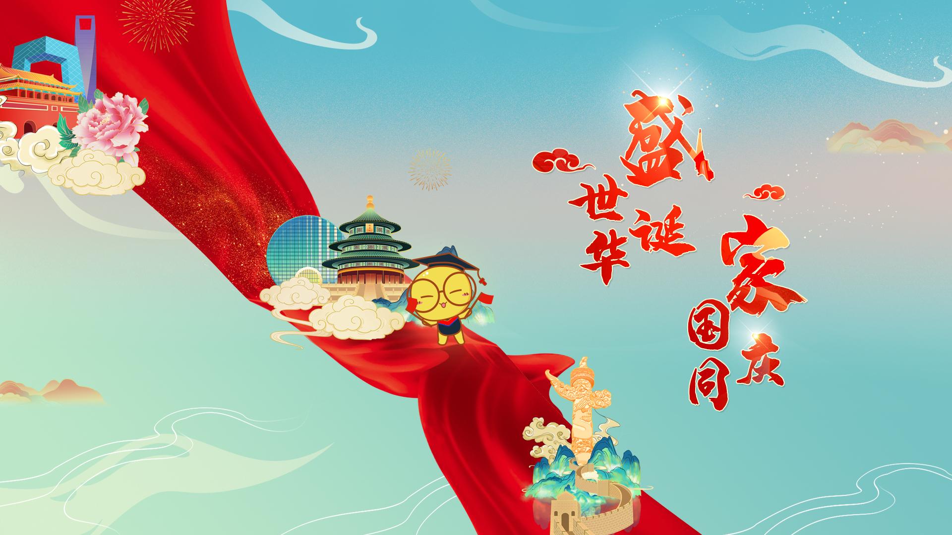 2021年国庆节教学壁纸
