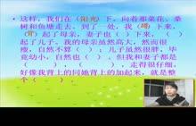 【初中语文微课视频】为什么我背上的同她背上的加起来就是整个世界?(人教版七上第1课,信丰县大阿中学:刘香莲) 【初中语文微课视频】为什么我背上的同她背上的加起来就是整个世界?(人教版七上第1课,信丰县大阿中学:刘香莲)[来自e网通客户端]