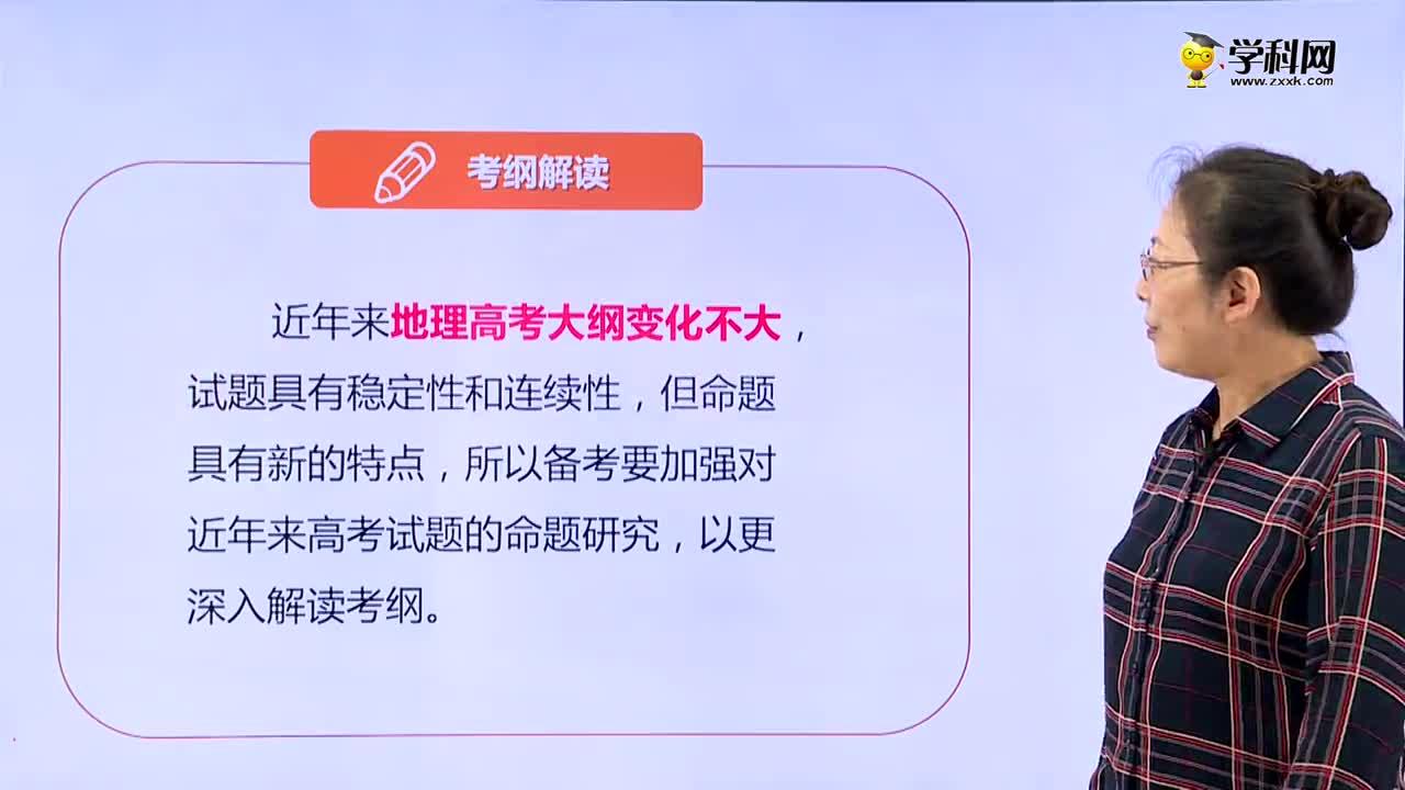 课程介绍: 北京特级教师夏芳老师带给您不一样的高考备考。本节课从考纲解读、命题分析、考向预测、备考指津四个方面解密地理高考。让您在备考中,少走弯路,高效率的复习。这种大视野、全方位的高考地理课程一定会让您受益匪浅! 讲师介绍: 夏芳:北京市地理特级教师,北京市教育学会学术委员会委员,首师大资源环境与旅游学院兼职教授,首师大特级教师工作中心兼职硕士研究生指导教师。