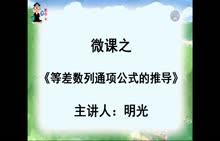 [中学联盟]重庆市綦江区东溪中学高一数学:《等差数列通项公式的推导》 微课