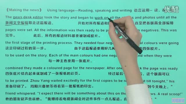 高二英语(必修5)-《Making the news》-课文翻译(Using language)5 高二英语(必修5)-《Making the news》-课文翻译(Using language)5 高二英语(必修5)-《Making the news》-课文翻译(Using language)5 [来自e网通客户端]