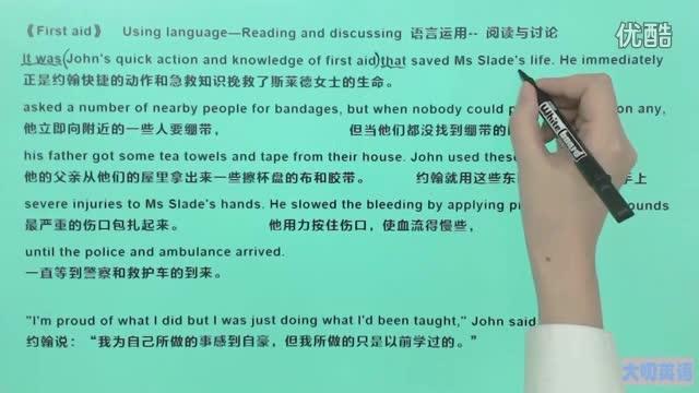 高二英语(必修5)-《First aid》-课文翻译(Using language)3 高二英语(必修5)-《First aid》-课文翻译(Using language)3 高二英语(必修5)-《First aid》-课文翻译(Using language)3 [来自e网通客户端]