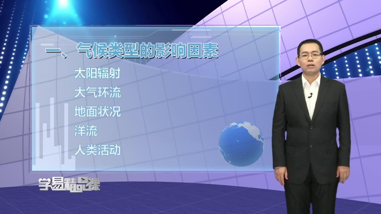 """课程介绍: 地球上有的地方长夏无冬,有的地方四季分明,有的地方炎热干燥,有的地方温和湿润,有的地方寒冷无比,这反映出不同地区气候的差异。本节课我们分析影响气候形成的因素与主要气候类型的分布规律。 讲师介绍: 马玉明,教育硕士,黑龙江省省级重点高中学科备课组长,哈尔滨市科研骨干教师,东北三省地理教育先进个人,哈尔滨市记大功教师。国家级赛课一等奖获得者。中学学科网学易精品课主讲教师。主编,参编多本教辅书籍。对高考命题规律有深入研究。   教育理念:""""教师与学生-教学相长;教育与科研-相辅相成"""";""""成功的课堂不仅仅是教师的讲授有多精彩,而是学生的收获有多丰富! 教学特色:善于聆听学生就能够发现教学的方向。 [来自e网通客户端]"""