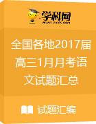全国各地2017届高三1月月考语文试题汇总