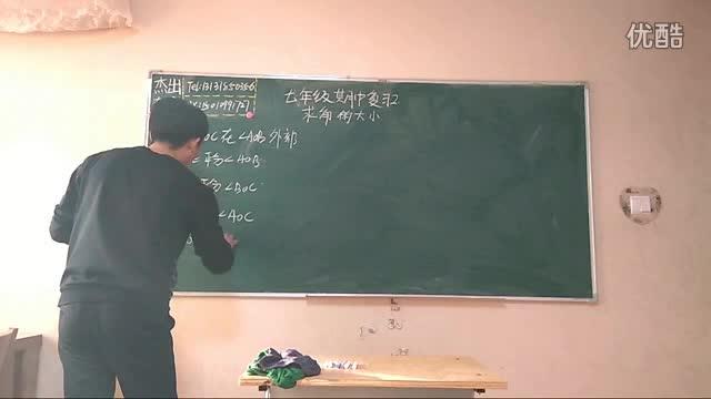 七年级数学-期中复习2(第1,2题)求角的大小-名师示范课