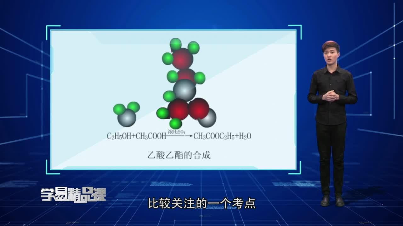课程介绍: 乙酸乙酯是重要的有机化学反应之一,学好本实验不但对有机化学反应的特点理解更加深刻,更重要的是够很好的为以后学习化学平衡原理做一个全面的良好的开端,本讲就是从装药、制备和实验操作分析三个方面总结了乙酸乙酯的制取实验,期望能为你的有机化学学习提供良好助益。 课程设计: 李平,毕业于华中师范大学,在省级示范性高中任教化学,期间攻读了华中师范大学教育硕士。积极参与教学以及课题研究,并撰写了若干论文,取得了一定成果,在教学各类比赛中,获得各级奖励,积极响应学校高效课堂改革工作,并参与该过程中关于自主学习手册的编写。业余喜欢文字编辑及排版设计工作,其作品获得学校一致好评。 [来自e网通客户端]