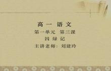 人教版 高中语文 必修二 第一单元 第3课 囚绿记(1)(名师课堂)-视频公开课