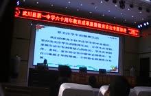 内蒙古武川县一中60年校庆讲座-面向全体教师(06)-视频讲座报告