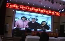 内蒙古武川县一中60年校庆讲座-面向全体教师(07)-视频讲座报告