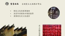 初中歷史:湖廣會館-吳思繁-視頻微課堂