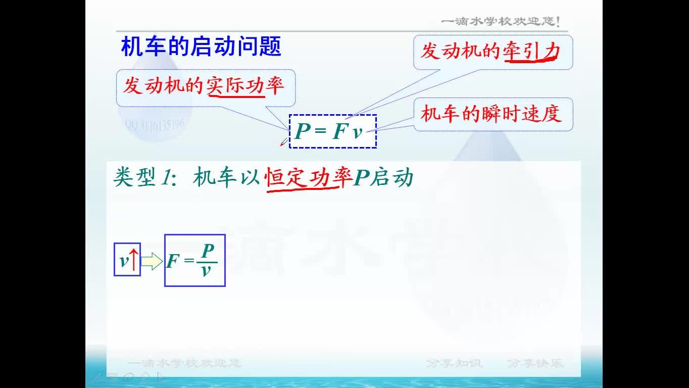 1、适合对象:本课程适于高一新生,或者基础薄弱的高二、高三学生复习。 2、课程内容:机械能。 3,课程特色:基础知识解读,经典例题归类,解题方法技巧,知识全面拓展。 [来自e网通客户端]