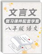 2019-2020学年八年级语文文言文复习课件和配套学案(部编版)