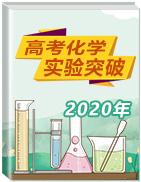 2020年高考化学实验突破