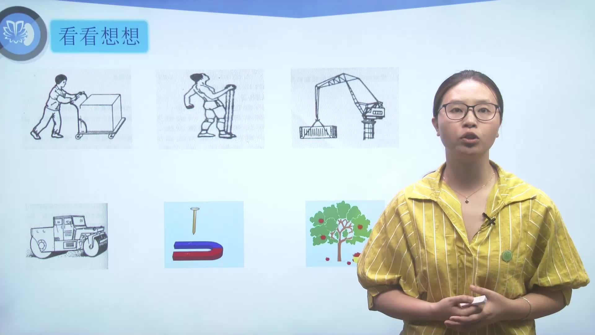 【限时免费】视频7.1.1力1-【慕联】初中完全同步系列人教版物理八年级下册