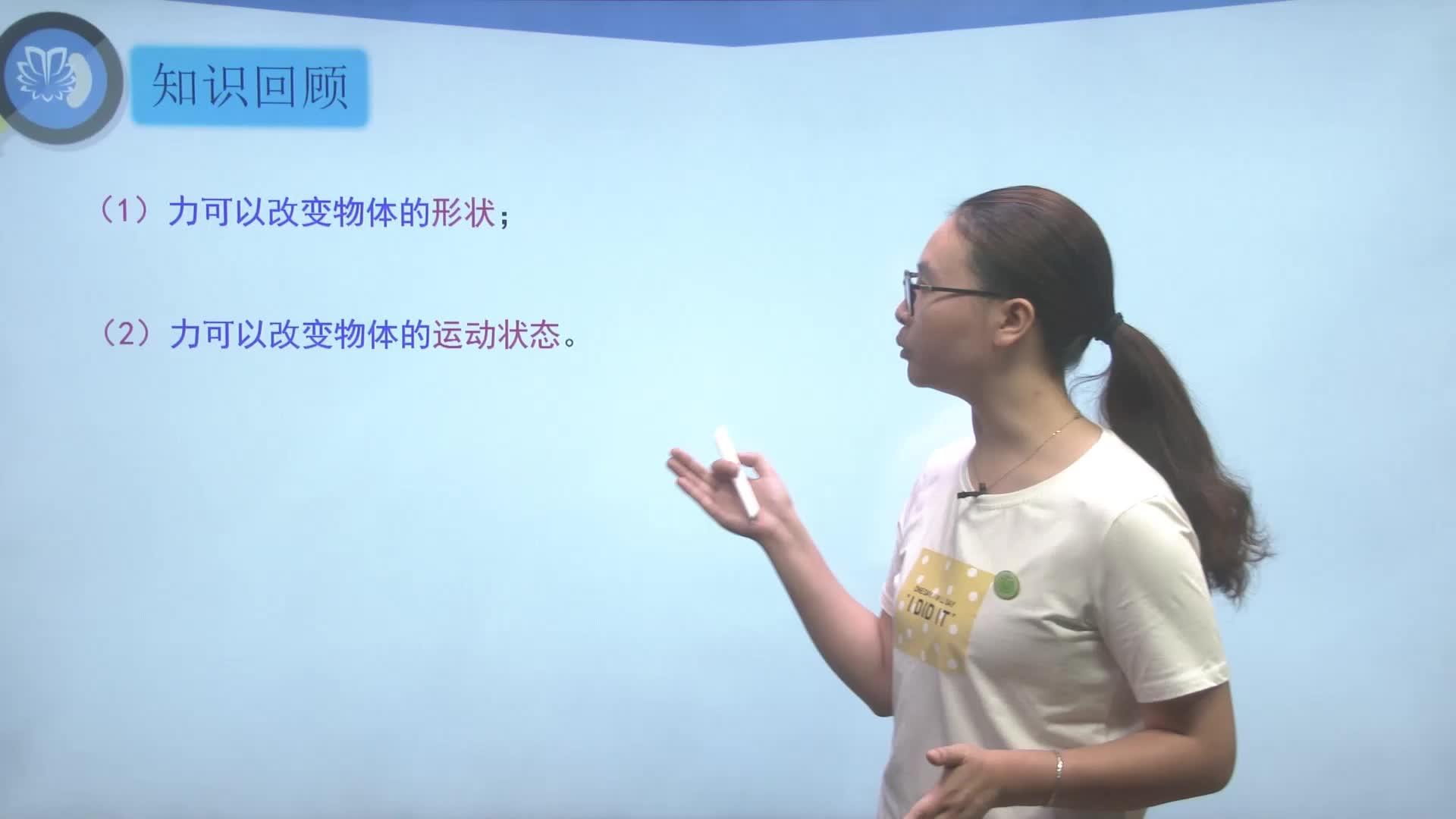 【限时免费】视频7.1.2力2-【慕联】初中完全同步系列人教版物理八年级下册
