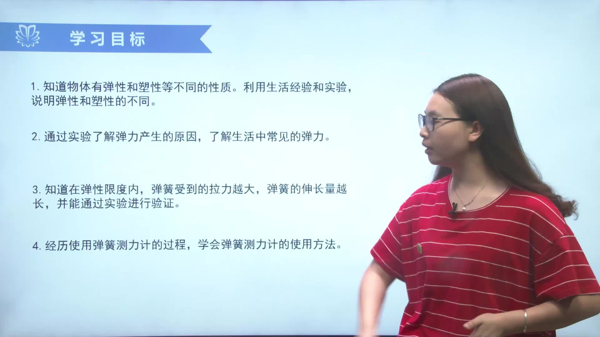【限时免费】视频7.2弹力-【慕联】初中完全同步系列人教版物理八年级下册