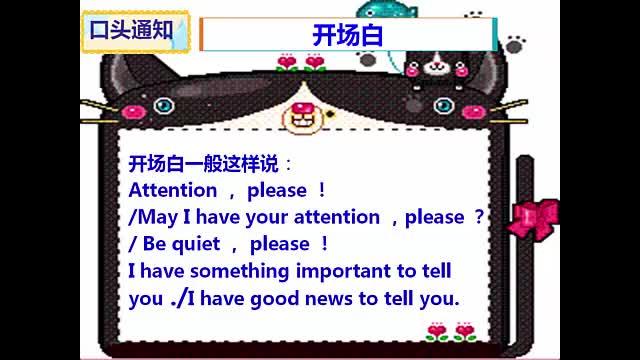 高二英语 高考英语怎么写通知-视频微课堂 高二英语 高考英语怎么写通知-视频微课堂 高二英语 高考英语怎么写通知-视频微课堂 [来自e网通客户端]