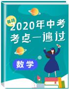 备战2020年中考数学考点一遍过