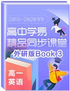 2019-2020学年高一英语精品同步课堂(外研版Book 3)