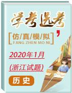2020年1月浙江学考选考历史仿真模拟试题