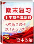 2019-2020学年上学期高中政治期末复习全套资料(含课件)(人教版)