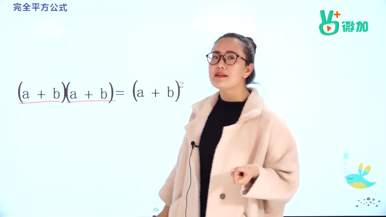 视频25 完全平方和公式-【微加】七年级数学下册专项突破之整式的乘除(北师大版)  主要讲解完全平方和公式的概念及几何验证和简单的应用 [来自e网通客户端]