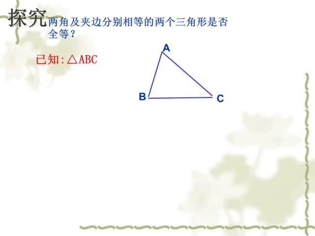 北师大版 七年级数学下册 4.3探索三角形全等的条件:三角形全等的判定-角边角-视频微课堂 北师大版 七年级数学下册 4.3探索三角形全等的条件:三角形全等的判定-角边角-视频微课堂 北师大版 七年级数学下册 4.3探索三角形全等的条件:三角形全等的判定-角边角-视频微课堂 [来自e网通客户端]