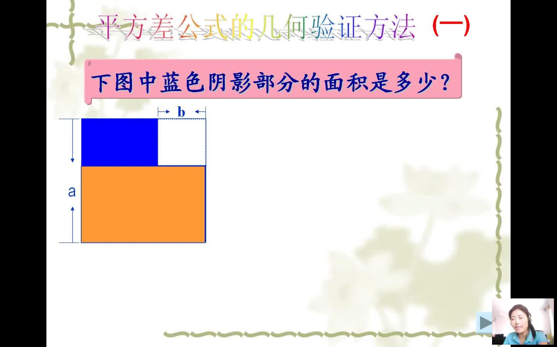 北师大版 七年级数学下册 1.5平方差公式--平方差公式的几何验证方法-视频微课堂 北师大版 七年级数学下册 1.5平方差公式--平方差公式的几何验证方法-视频微课堂 北师大版 七年级数学下册 1.5平方差公式--平方差公式的几何验证方法-视频微课堂 [来自e网通客户端]