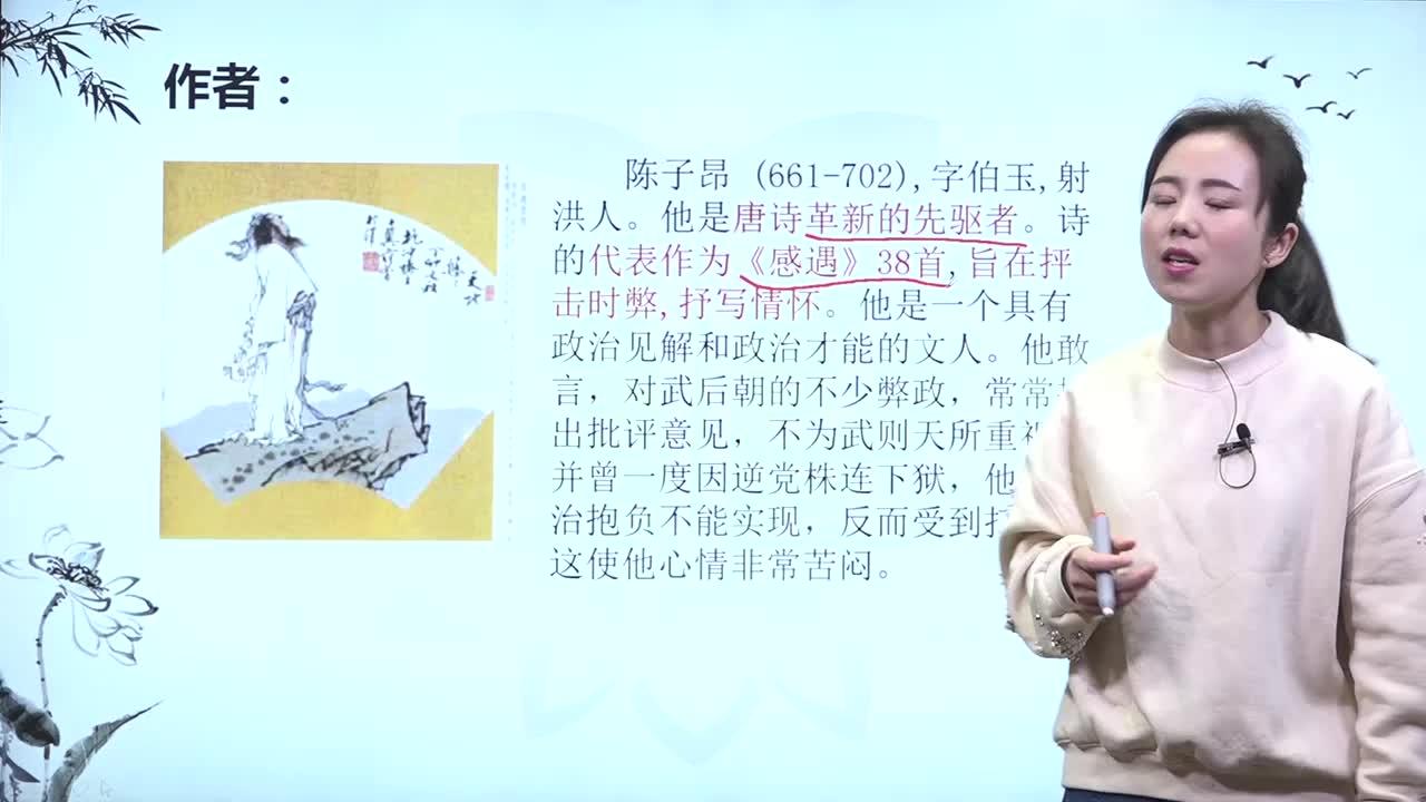 本节课首先是对这首诗的作者陈子昂进行了解,再把写作背景交代清楚,以便学生更好的把握诗歌的思想感情。赏析诗句,体会诗人壮志难酬的孤独之感。 [来自e网通客户端]