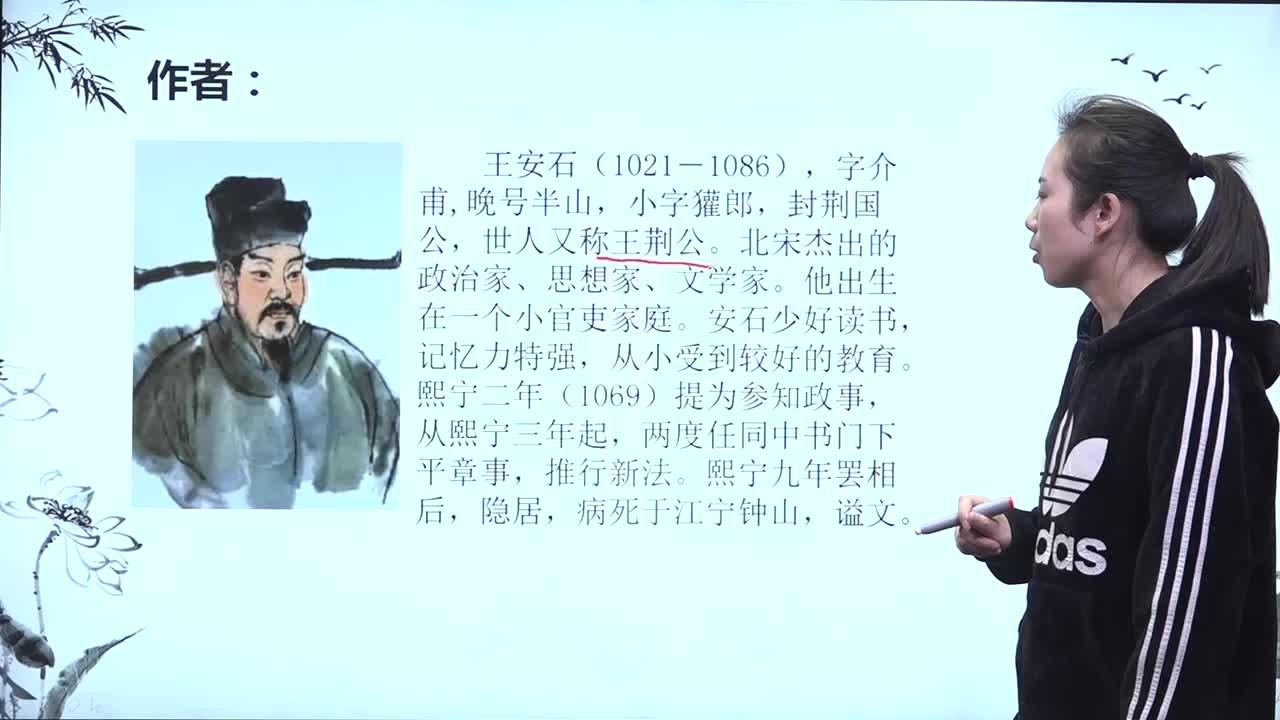 本节课首先是对这首诗的作者王安石进行了解,再把写作背景交代清楚,以便学生更好的把握诗歌的思想感情。这首绝句,是王安石早看在浙江做地方官时的作品。前两句写飞来峰塔的形象,后两句写登飞来峰塔的感想。 [来自e网通客户端]