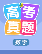 【真題】2019年高(gao)考數(shu)學試題精校word版(含新高(gao)考地區)