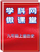 学科网微课堂教育部统编教材初中历史九年级上册(视频 课件)