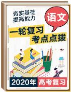 2020年高考语文一轮复习考点轻巧点拨