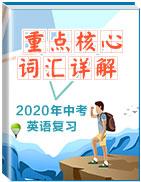2020年中考英語復習之重點核心詞匯詳解