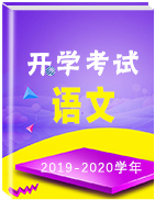 全国各地2019-2020学年高二上学期开学考试语文试题汇总