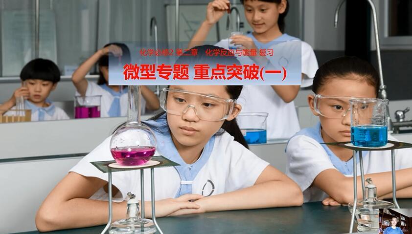 人教版 高一化学必修2 第二章 复习课 化学反应与能量-视频微课堂(视频+课件) (共4份打包)