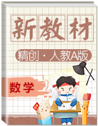 2019-2020学年高中数学新教材同步备课(二) (人教A版 必修第二册)