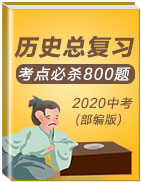 2020中考历史总复习考点必杀800题(部编版)