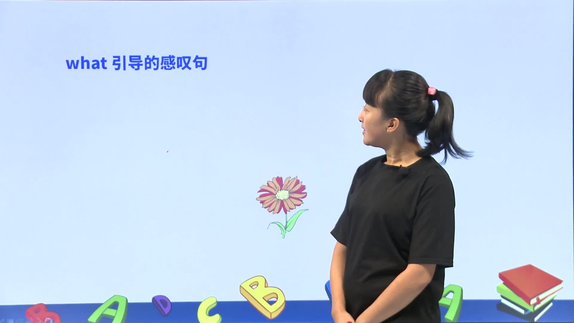 视频149 what、how引导的感叹句-初中英语微课