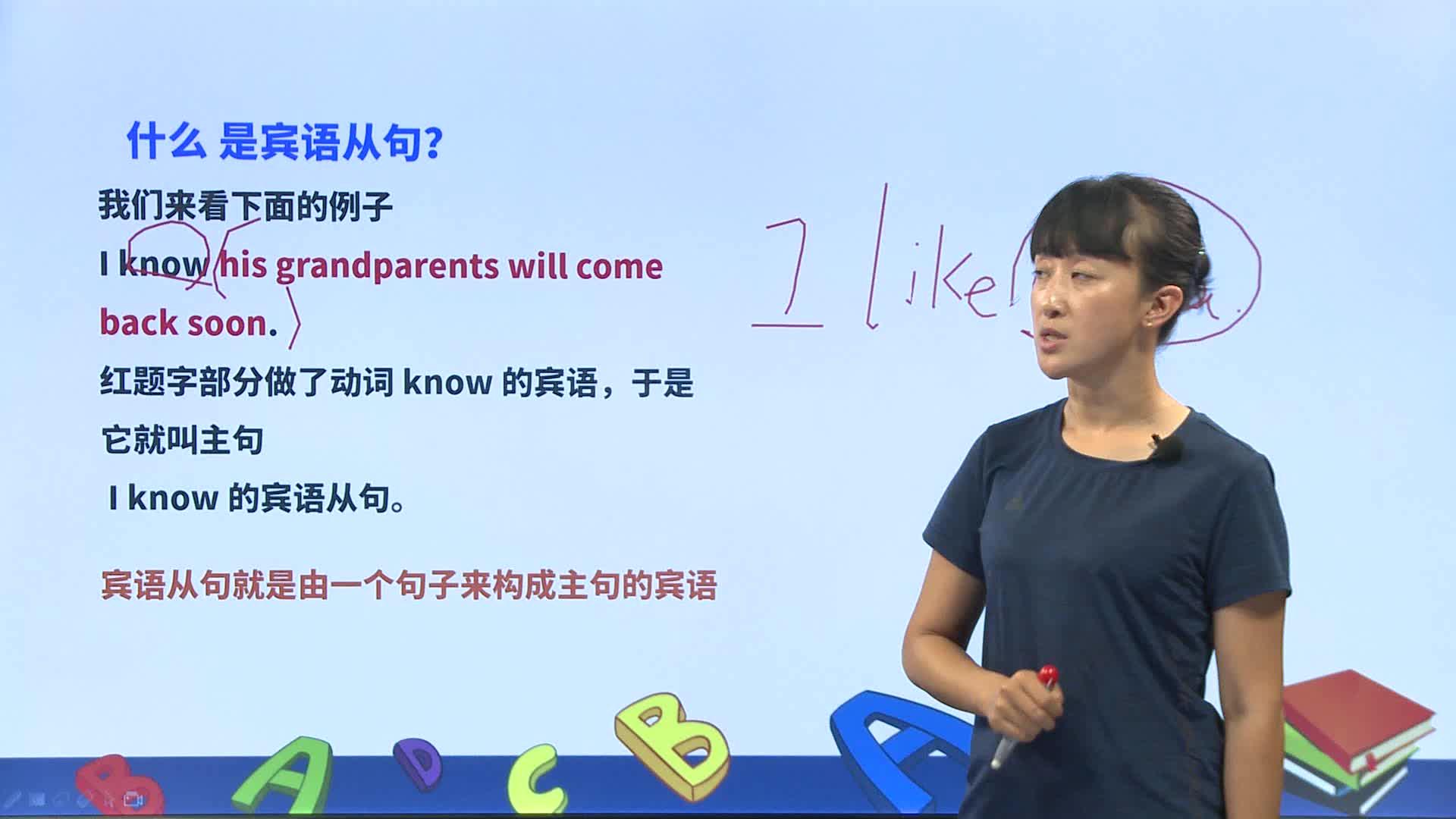 视频148 that.if.whether引导的宾语从句-初中英语微课