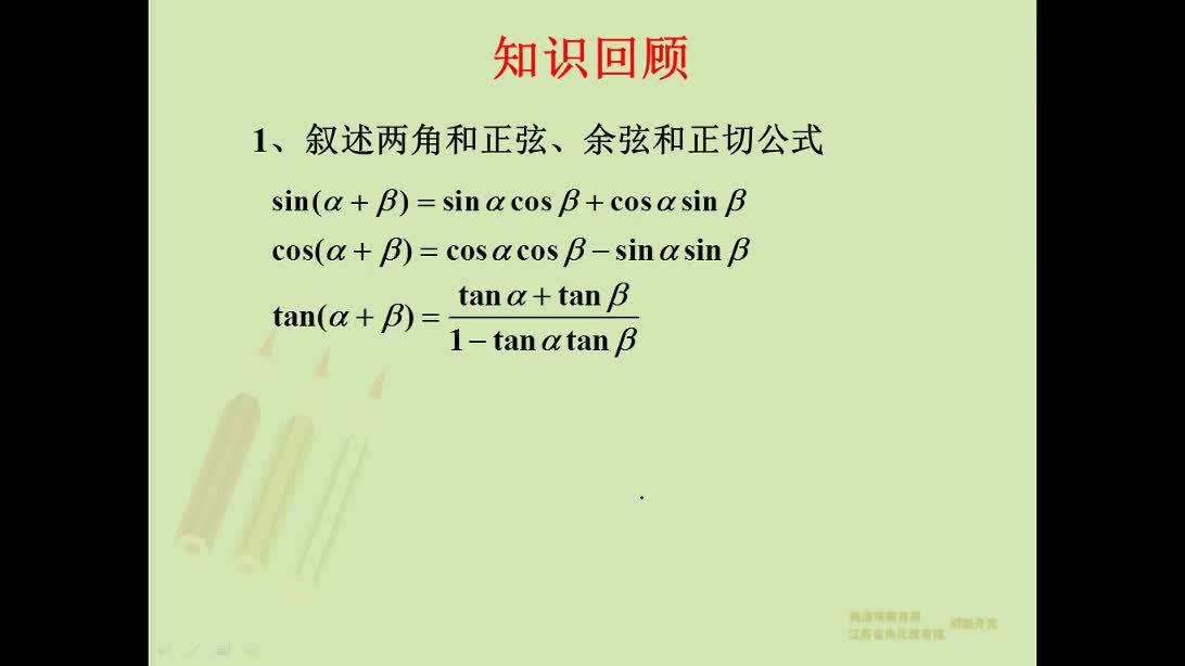 高中數學蘇教版必修4第三章3.2二倍角的三角函數(1)錄屏課