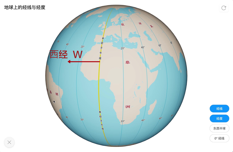 【限时免费】1.1 地球上的经线和经度-【火花学院】人教版 七年级地理上册 第一章 地球和地图 第一节 地球与地球仪 [来自e网通客户端]