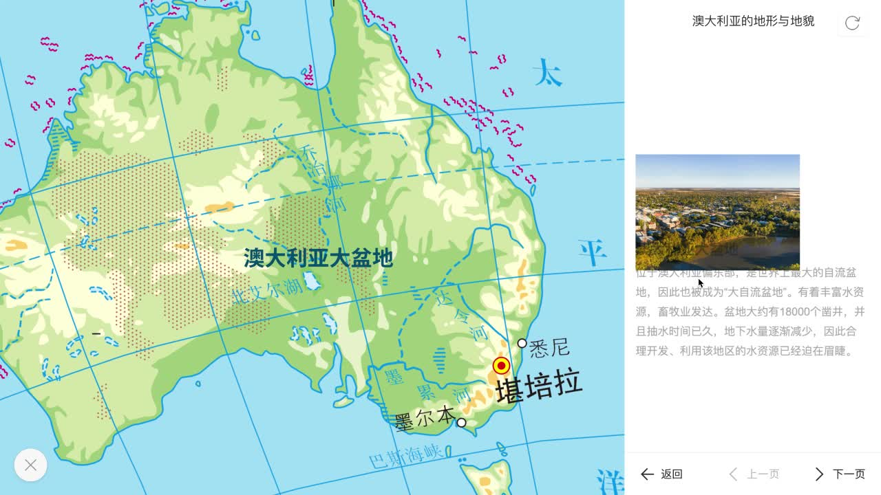 【限时免费】8.4 澳大利亚的地形与地貌-【火花学院】人教版 七年级地理下册                                                                            [来自e网通客户端]