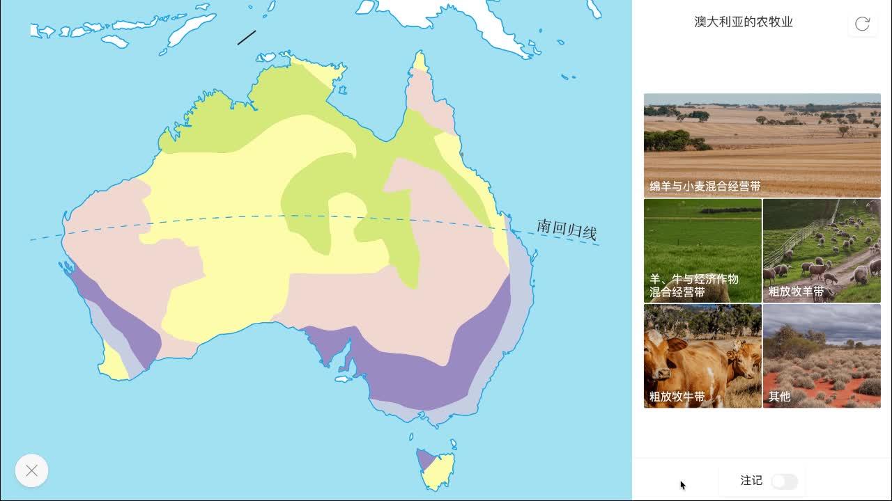 8.4  澳大利亚的农业-【火花学院】人教版 七年级地理下册                                                                                                               [来自e网通客户端]
