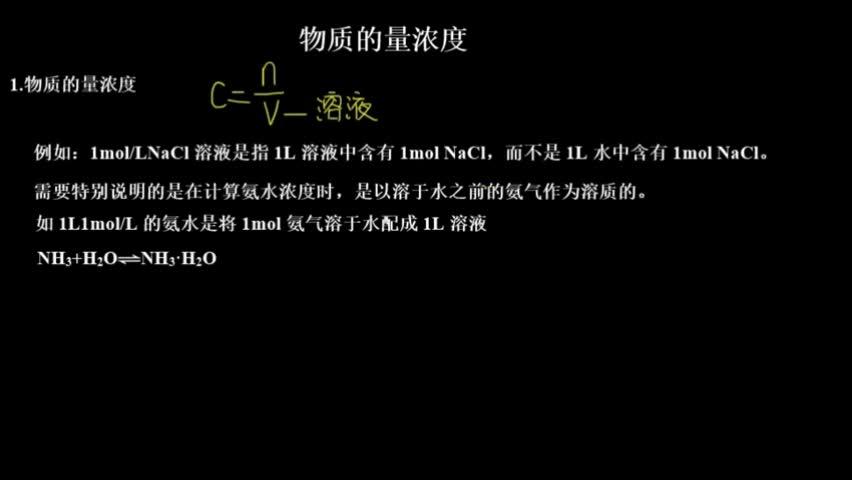1.物质的量浓度  (1)定义:                                             (2)表达式:                                          (3)单位:                                             2.物质的量浓度(c)与溶质的质量分数(ω)之间的关系  已知某溶液中溶质的质量分数为,溶质的摩尔质量为 g/mol,溶液的密度为 g/cm3,则该溶液中溶质的物质的量浓度为c=                  mol/L。   3.浓溶液的稀释  溶液稀释前后的不变量是                                   可用表达式表示为                                              4.溶质相同、质量分数不同的两溶液混合定律   (1)两种溶液混合后,不变量是                             (2)根据溶质的特点,其水溶液的密度可分两种情况:密度大于1g/cm3;密度小于1g/cm3。   其水溶液的密度大于1g/cm3的溶质有                                          ;  其水溶液的密度小于1g/cm3的溶质有                                          ; [来自e网通客户端]