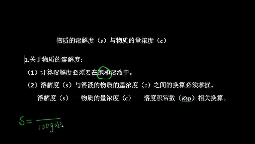 1.固体溶解度(s)  (1)溶解度的定义:  (2)溶解度的计算公式:  (3)影响溶解度大小的因素:  ①内因:物质本身的性质(由结构决定)。  (2)外因:  ①           ;举例说明                 。  ②           ;举例说明                 。  2.溶解度的表示方法  (1)列表法  KNO3在不同温度时的溶解度  [来自e网通客户端]